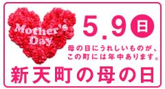 新天町の母の日