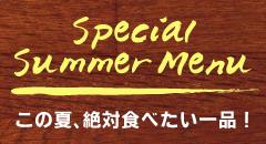 special summer menu