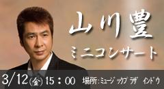 山川豊ミニコンサート