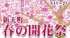 新天町春の開花祭