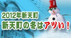 2012新天町の冬はアツい!
