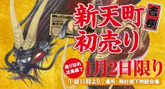 新天町初売2012