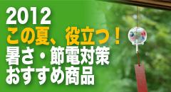 2012この夏役立つ!暑さ節電対策おすすめ商品
