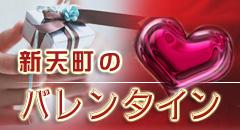 新天町のバレンタイン2012