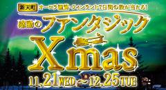 新天町感動のファンタジッククリスマス