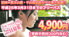 山鹿・平山温泉直行バス「よへほ号」