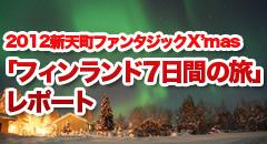 新天町ファンタジックX'mas「フィンランド7日間の旅」レポート