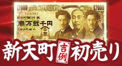新天町吉例初売り2013