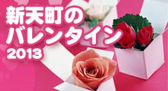 新天町のバレンタイン