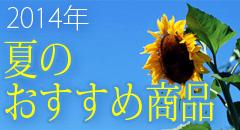 2014夏のおすすめ商品