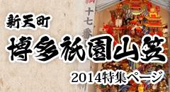 新天町山笠2014