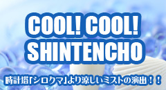 COOL!COOL!SHINTENCHO