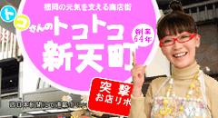 福岡の元気を支える商店街 トコさんのトコトコ新天町