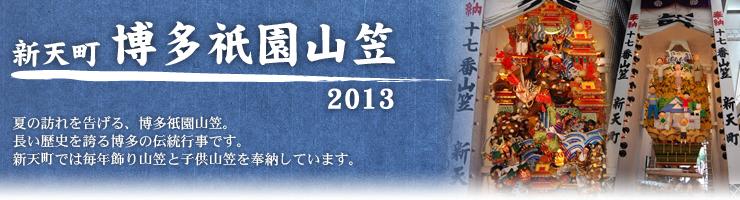 新天町博多祇園山笠2013